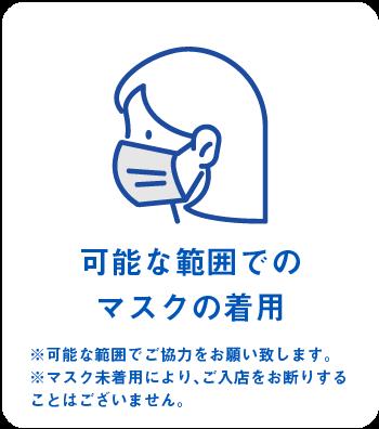 可能な範囲での マスクの着用