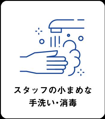 スタッフの小まめな手洗い・消毒