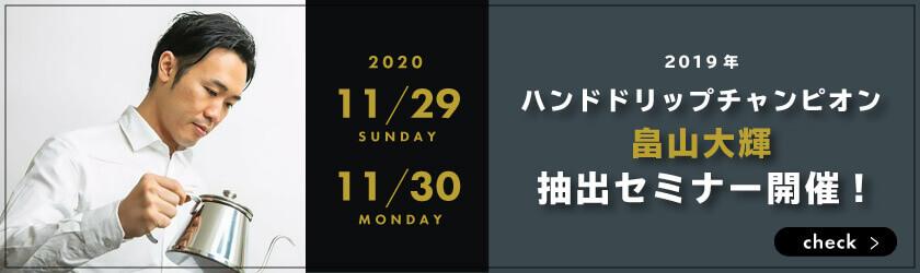 畠山大輝さんのコーヒー抽出セミナー