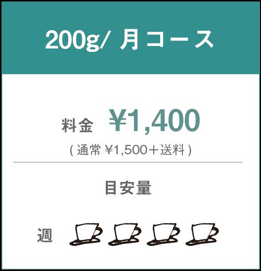 200g/月コース