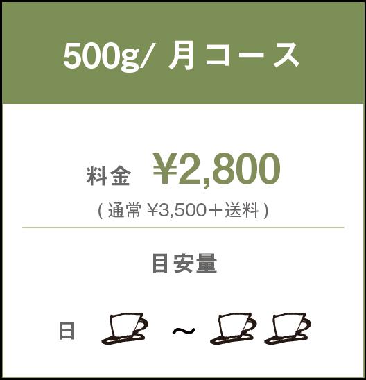 500g/月コース