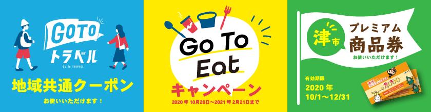 GO TO トラベル、GO TO EAT、津市プレミアム商品券